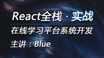 React全栈·实战《学习系统开发》第1部分