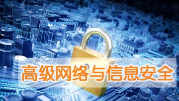 网络与信息安全高级教程-传知网校