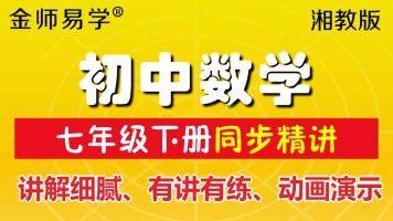 金师易学初中数学湘教版湖南教育版初一七年级下册同步教学习课程