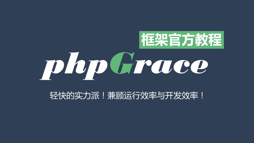 高效php框架 - phpGrace 框架教程