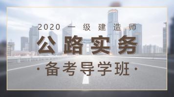 2020【红蟋蟀】一级建造师公路实务公开课
