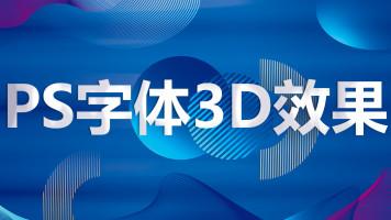 PS3D字体设计/海报设计/平面设计/电商设计/字体特效/0基础就业班