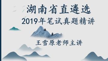 湖南省直遴选2019笔试真题精讲