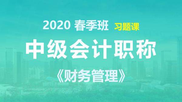2020中级会计职称-财务管理-春季班-习题课