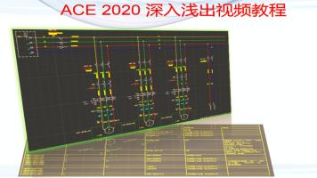 AutoCAD Electrical 2020深入浅出视频教程(不含辅导)
