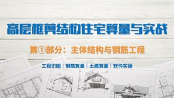 《高层框剪结构住宅算量与实战》|第①部分:结构与钢筋