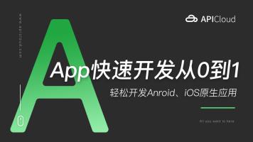 APP快速开发从0到1(轻松开发Anroid、iOS原生应用)【APICloud】