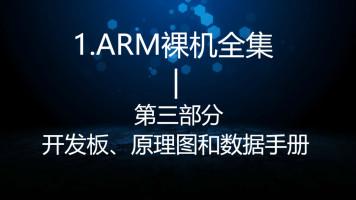 开发板、原理图和数据手册-—1.ARM裸机全集第三部分