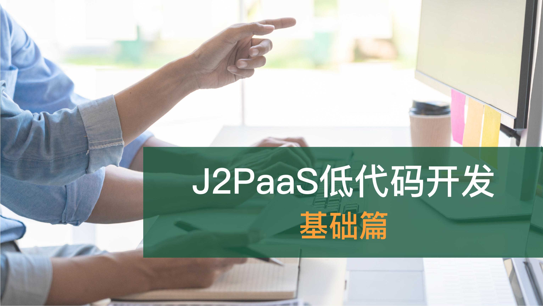 J2PaaS低代码开发(基础篇)