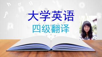 大学英语四级翻译精讲班