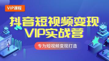 小红袄:抖音短视频变现VIP实战营