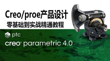 CREO4.0视频教程机械产品曲面结构设计全套入门到精通Pro/E课程
