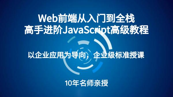 Web前端从入门到全栈之高手进阶JavaScript高级教程