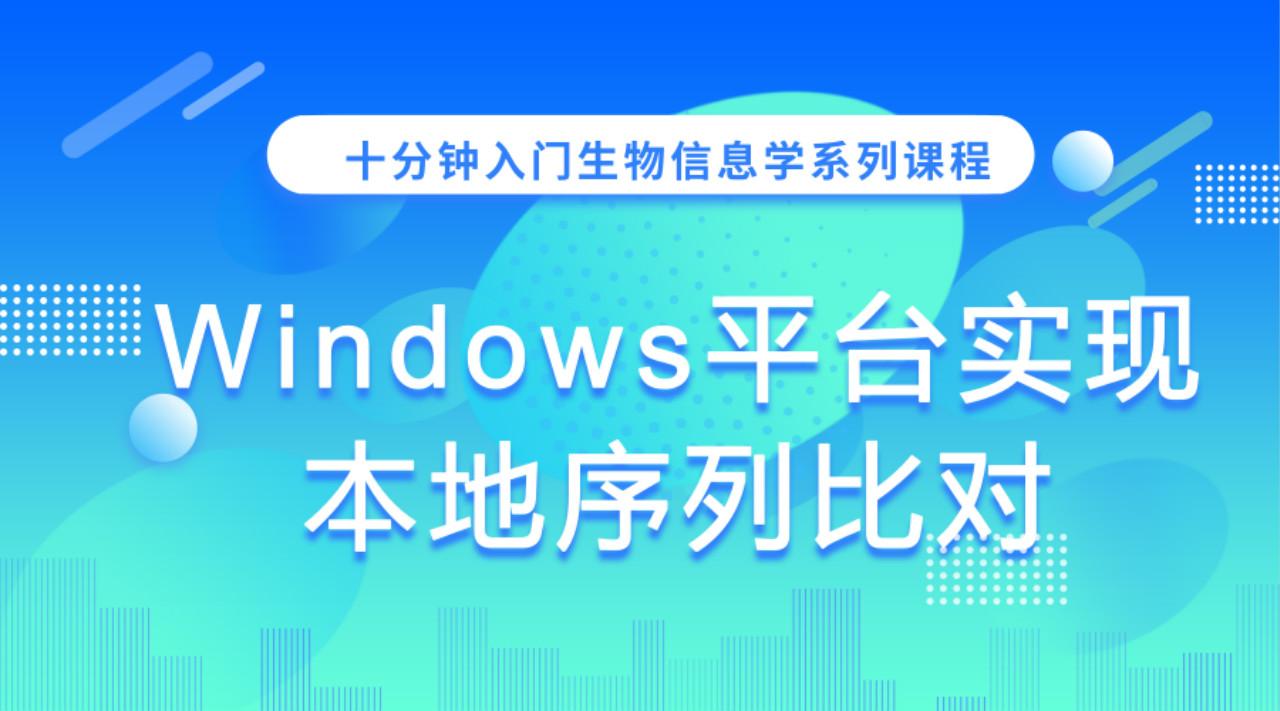 十分钟入门:windows平台实现本地序列比对