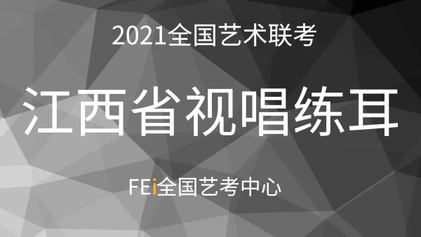 【江西省】2021视唱练耳联考(基础班)