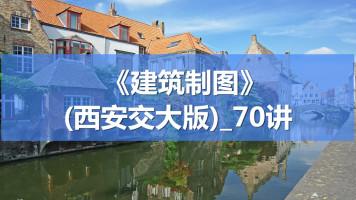 B184-《建筑制图》_西安交大_70讲