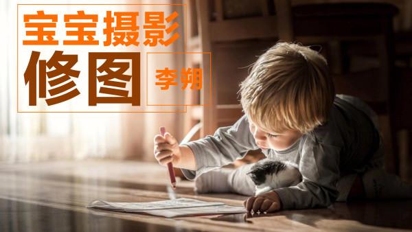 【修图】宝宝摄影修图/李朔/录播/中艺