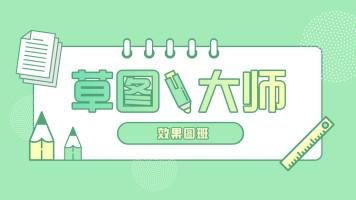 【线上课程】草图效果图班(冯老师)