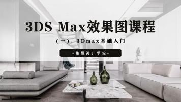 一、3Dmax基础入门