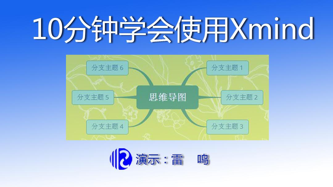 10分钟学会使用思维导图软件Xmind