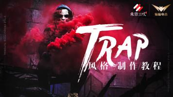 Trap风格制作教程【蝙蝠电音课堂】