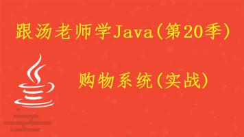跟汤老师学Java(第20季):购物系统(项目实战)