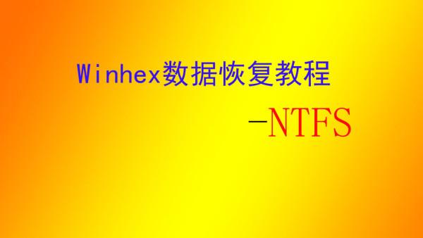 Winhex数据恢复-NTFS文件系统