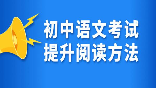 初中语文考试提升阅读方法