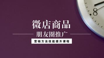 微店商品朋友圈推广营销课程 社交电商培训在线教程