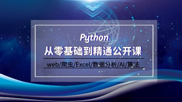 python零基础到实战项目就业【虎硕教育】