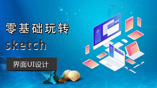 Sketch 移动UI与交互设计Sketch移动UI与交互动效设计视频教程