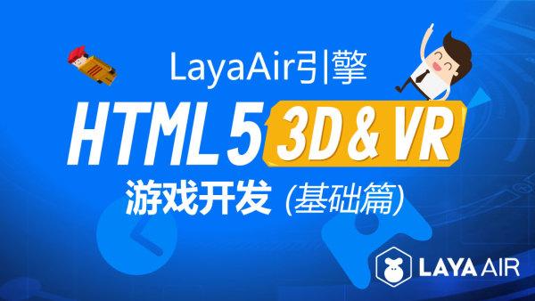 用LayaAir引擎开发HTML5的3D与VR游戏(入门基础)【搜游H5课堂】
