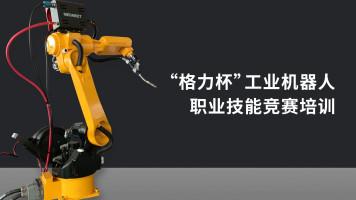 """""""格力杯""""工业机器人基础篇"""