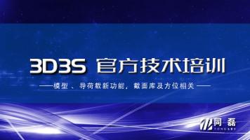 2020年第二期3D3S软件培训