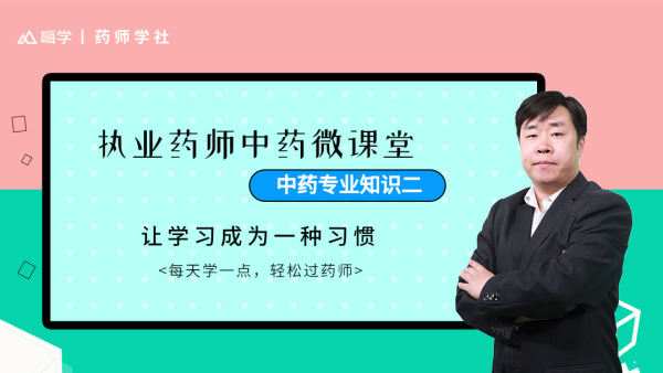 【药师学社】2019执业药师中药专业知识(二)基础精讲课程