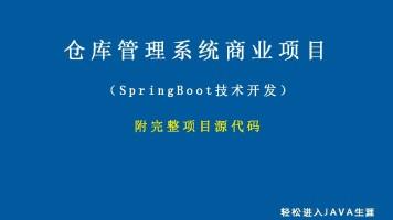 仓库管理系统商业项目(附SpringBoot项目源代码)