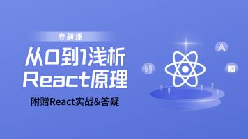 【附赠React实战】从0到1浅析React原理