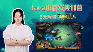 Java玩转捕鱼达人【软帝云课堂】
