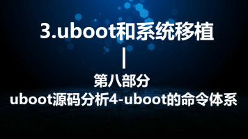 U-Boot源码分析4-命令体系-3.U-Boot和系统移植第八部分