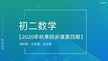 【初二数学】2020年秋季同步课(第四期)