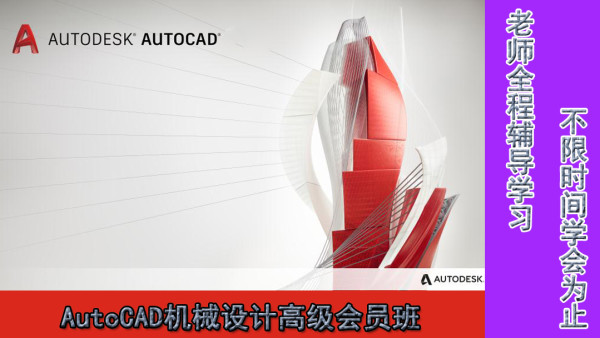 AutoCAD机械设计课程,快速入门进阶与精通(操作+技巧+案例)2019版