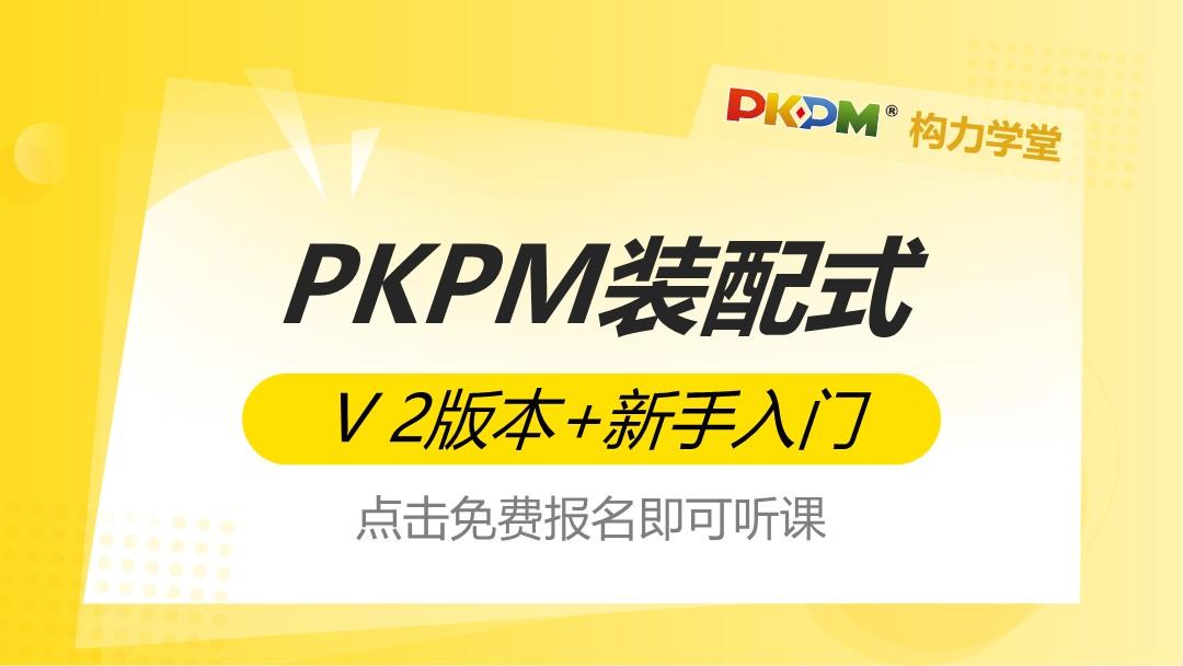 PKPM-PC V2版本软件功能讲解