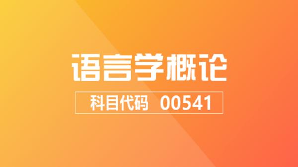 【限时购】自考 语言学概论 00541 加速提分班
