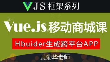 Vue+js移动商城实战课程