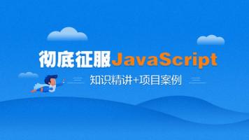 彻底征服JavaScript(知识精讲+贪吃蛇等项目案例)