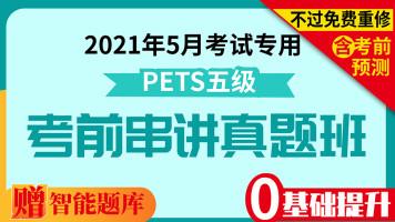 【未来教育】PETS五级考前串讲真题班