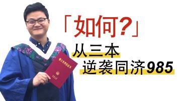 2021同济艺术传媒学院考研公开课