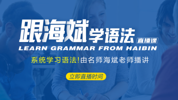【直播】英语语法知识学习-跟海斌老师学语法 免费直播公开课