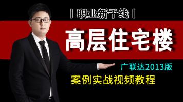 【职业新干线】高层住宅楼案例实战【广联达2013版】