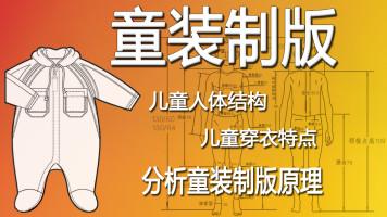 童装全套制版技术 服装设计 服装打版 服装纸样 服装工程【瀚林】